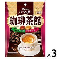 カンロ ノンシュガー珈琲茶館/72g 1セット(3袋入)