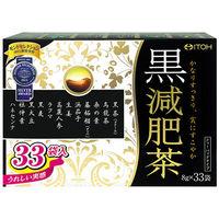 井藤漢方製薬 黒減肥茶 1箱(8g×33袋) 健康茶