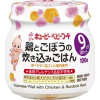 【9ヵ月頃から】キユーピーベビーフード 鶏とごぼうの炊き込みごはん 100g 1セット(3個) キユーピー ベビーフード 離乳食