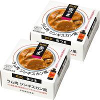 国分グループ本社 KK 缶つま ラム肉 ジンギスカン風 1セット(2個)