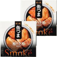 国分グループ本社 KK 缶つまSmoke 鮭ハラス 1セット(2個)