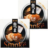 国分グループ本社 KK 缶つまSmoke さば 1セット(2個)