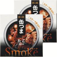 国分グループ本社 KK 缶つまSmoke たこ 1セット(2個)