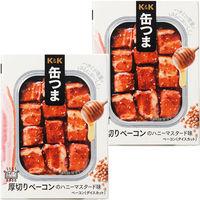 国分グループ本社 KK 缶つま 厚切りベーコンのハニーマスタード味 1セット(2個)