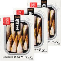 国分グループ本社 KK 缶つま 日本近海どり オイルサーディン 1セット(3個)