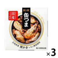 国分グループ本社 KK 缶つま 広島県産 焼かきレモン黒胡椒味 1セット(3個)