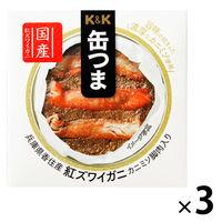 国分グループ本社 KK 缶つま 兵庫県香住産紅ズワイガニ カニミソ脚肉入り 1セット(3個)