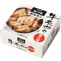 国分グループ本社 KK 缶つまホルモン 牛テッポウ 直火焼 1個