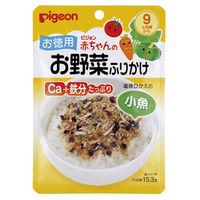 【9ヵ月頃から】ピジョン 赤ちゃんのお野菜ふりかけ 小魚(お徳用) 15.3g 1個 ベビーフード 離乳食