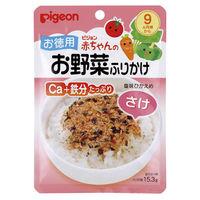 【9ヵ月頃から】ピジョン 赤ちゃんのお野菜ふりかけ さけ(お徳用) 15.3g 1個 ベビーフード 離乳食