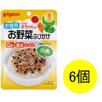 【9ヵ月頃から】ピジョン 赤ちゃんのお野菜ふりかけ 小魚(お徳用) 15.3g 1セット(6個) ベビーフード 離乳食