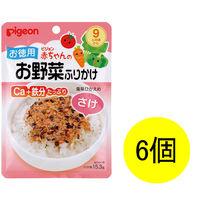 【9ヵ月頃から】ピジョン 赤ちゃんのお野菜ふりかけ さけ(お徳用) 15.3g 1セット(6個) ベビーフード 離乳食