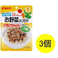 【9ヵ月頃から】ピジョン 赤ちゃんのお野菜ふりかけ 小魚(お徳用) 15.3g 1セット(3個) ベビーフード 離乳食