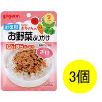 【9ヵ月頃から】ピジョン 赤ちゃんのお野菜ふりかけ さけ(お徳用) 15.3g 1セット(3個) ベビーフード 離乳食