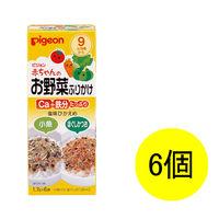 【9ヵ月頃から】ピジョン 赤ちゃんのお野菜ふりかけ 小魚/ほぐしかつお 1.7g×6袋入 1セット(6箱) ベビーフード 離乳食