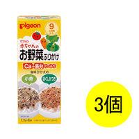 【9ヵ月頃から】ピジョン 赤ちゃんのお野菜ふりかけ 小魚/ほぐしかつお 1.7g×6袋入 1セット(3箱) ベビーフード 離乳食