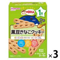【1歳頃から】和光堂 1歳からのおやつ+DHA 黒豆きなこクッキー 2本×6袋入 1セット(3箱)