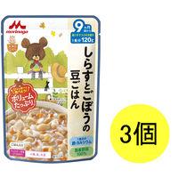 【9ヵ月頃から】森永ベビーフード 大満足ごはん しらすとごぼうの豆ごはん 120g 1セット(3個) 森永乳業 ベビーフード 離乳食