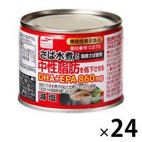 【機能性表示食品】マルハニチロ マルハ 減塩 さば水煮 190g 1セット(24個) おかず・惣菜缶詰