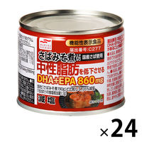 【サバ缶24缶】【機能性表示食品】マルハニチロ マルハ 減塩 さばみそ煮 190g 1セット(24個)