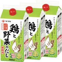 【業務用】ヤマキ 八方だし鶏と野菜のだし 1L×3本