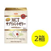 MCTサプリメントゼリー 15g×14本入 1セット(2箱) 日清オイリオ