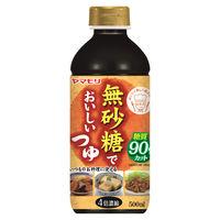 【糖質89%オフ】ヤマモリ 無砂糖でおいしいつゆ 4倍濃縮 500ml 1個