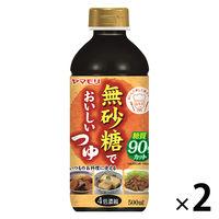 【糖質89%オフ】ヤマモリ 無砂糖でおいしいつゆ 4倍濃縮 500ml 2個