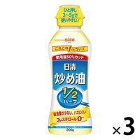 日清オイリオ炒め油 200g 3本