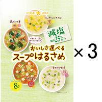 ひかり味噌 おいしさ選べるスープはるさめ 減塩 3袋