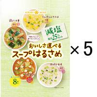 ひかり味噌 おいしさ選べるスープはるさめ 減塩 5袋