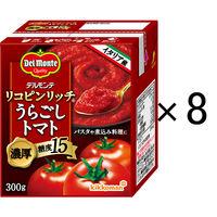 デルモンテ リコピンリッチうらごしトマト 300g 1セット(8個)