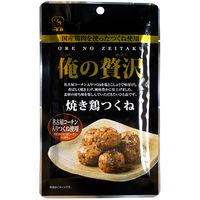カモ井食品工業 俺の贅沢 焼き鶏つくね 1袋
