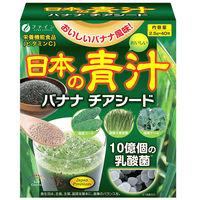 ファイン 日本の青汁バナナチアシード 40包 1箱 栄養機能食品 青汁