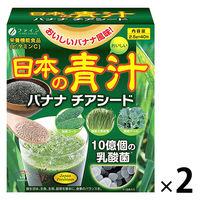 ファイン 日本の青汁バナナチアシード 40包 1セット(2箱) 栄養機能食品 青汁