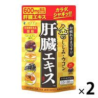 ファイン 金のしじみウコン 肝臓エキス 90粒 1セット(2袋) サプリメント