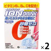 ファイン イオンドリンク ビタミンプラス ライチ味 22包 1セット(2箱) 栄養機能食品