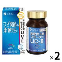 ファイン 非変性2型コラーゲンUC-2 250粒 1セット(2個) 【機能性表示食品】