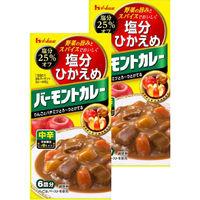 ハウス食品 塩分ひかえめ(25%オフ)バーモントカレー中辛 1セット(2個)