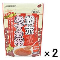 健茶館 粉末あずき茶 1セット(50g×2袋) 健康茶