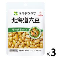 キユーピー サラダクラブ 北海道大豆 60g 1セット(3個)