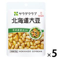キユーピー サラダクラブ 北海道大豆 60g 1セット(5個)