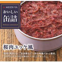明治屋 おいしい缶詰 桜肉ユッケ風 1個