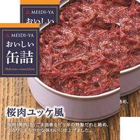 明治屋 おいしい缶詰 桜肉ユッケ風 1セット(2個)