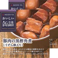明治屋 おいしい缶詰 豚肉の黒酢角煮(うずら卵入り) 1セット(2個)