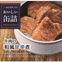 明治屋 おいしい缶詰 牛肉の和風甘辛煮 1個