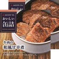 明治屋 おいしい缶詰 牛肉の和風甘辛煮 1セット(2個)
