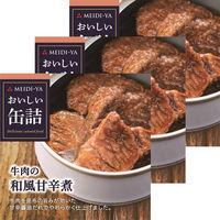 明治屋 おいしい缶詰 牛肉の和風甘辛煮 1セット(3個)