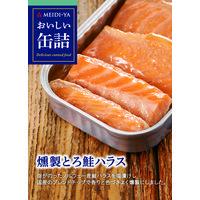 明治屋 おいしい缶詰 燻製とろ鮭ハラス 1個
