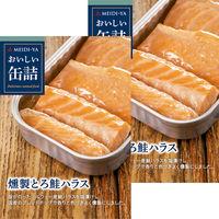 明治屋 おいしい缶詰 燻製とろ鮭ハラス 1セット(2個)